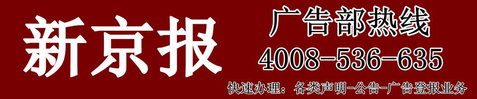 新京报广告部
