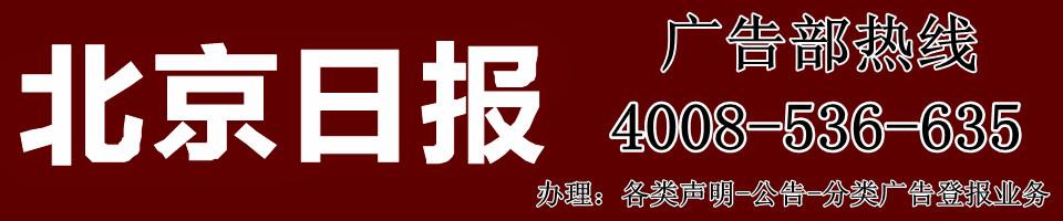 北京日报广告部