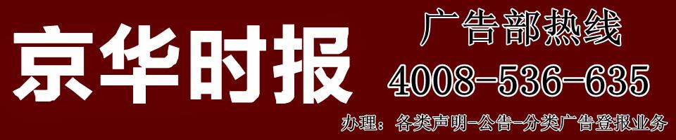 京华时报广告部