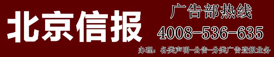 北京娱乐信报广告部