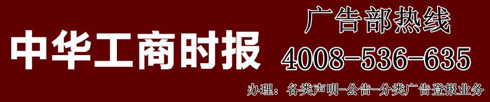中华工商时报广告部