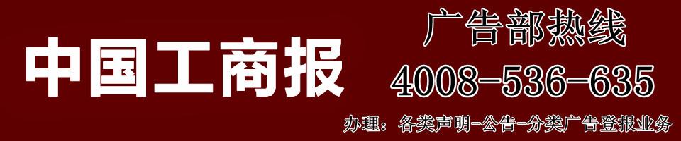 中国工商报广告部