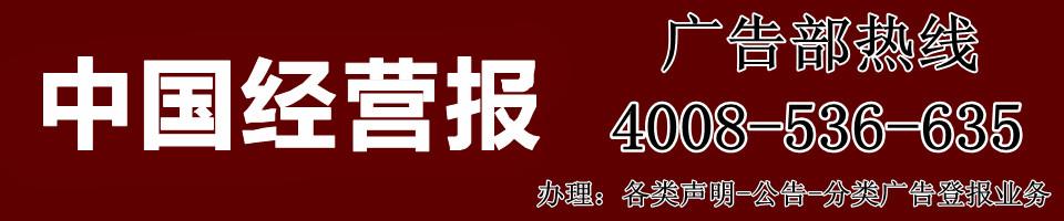 中国经营报广告部