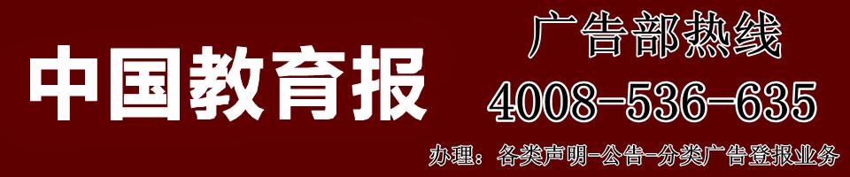 中国教育报广告部