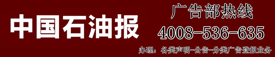 中国石油报广告部