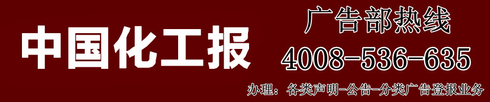 中国化工报广告部