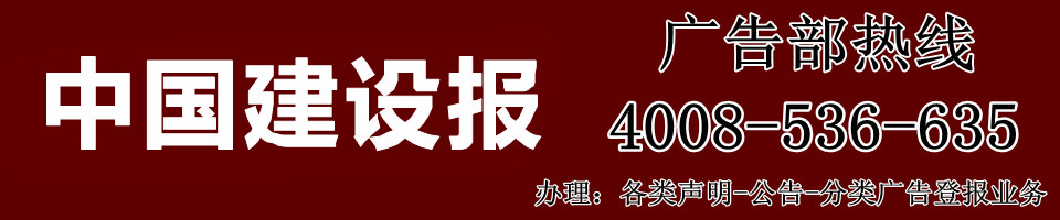 中国建设报广告部