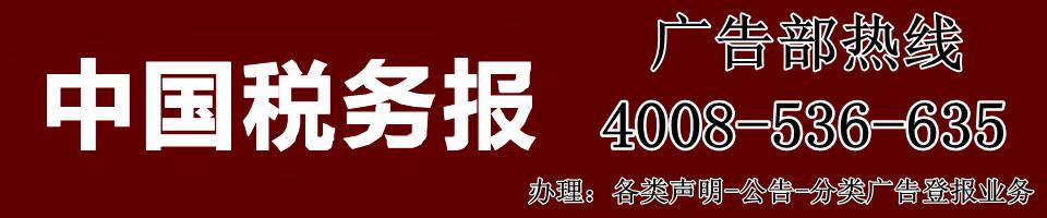 中国税务报广告部