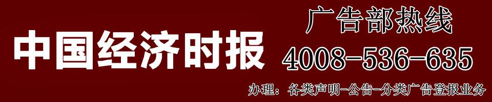 中国经济时报广告部