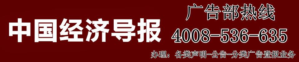 中国经济导报广告部
