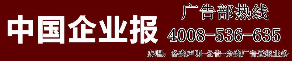 中国企业报广告部