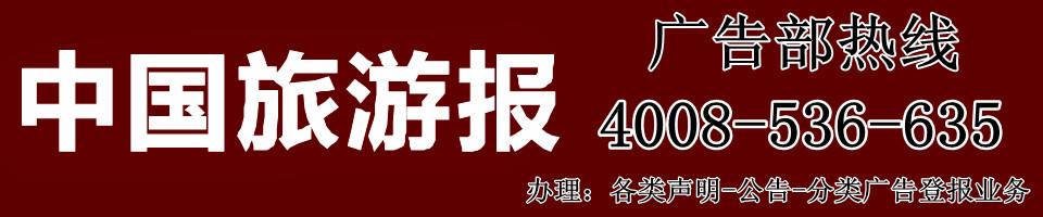中国旅游报广告部