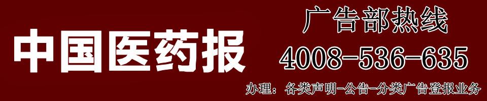 中国医药报广告部