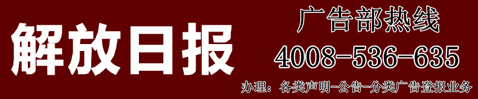 解放日报广告部