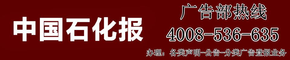中国石化报广告部
