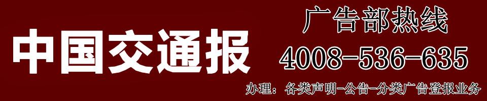 中国交通报广告部