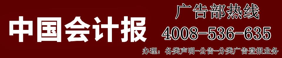 中国会计报广告部