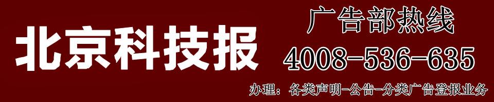 北京科技报广告部