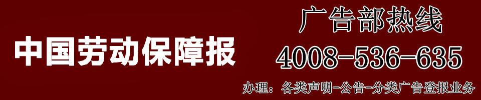 中国劳动保障报广告部